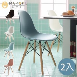 【MAMORU】北歐復刻休閒椅休閒餐椅-2入組(五色任選/化妝椅/工作椅)/