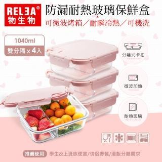 【RELEA 物生物】分離式卡扣耐熱玻璃可微波雙分隔保鮮盒/櫻花粉4件組(1040mlx4)