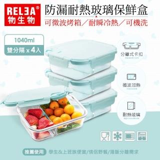 【RELEA 物生物】分離式卡扣耐熱玻璃可微波雙分隔保鮮盒/蒂芬妮藍4件組(1040mlx4)
