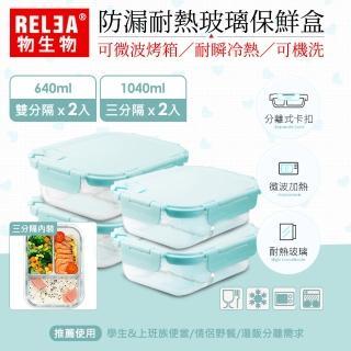 【RELEA 物生物】分離式卡扣耐熱玻璃可微波分隔保鮮盒/蒂芬妮藍4件組(三分隔1040mlx2+雙分隔640mlx2)