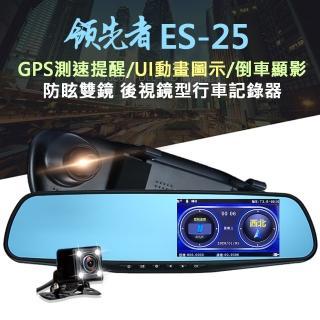 【領先者】ES-25 GPS測速提醒 防眩雙鏡 後視鏡型行車記錄器