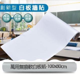 【買二送一】自由裁剪軟白板紙1卷100x80cm(MIT/重覆書寫/留言板/自黏式/白板筆/壁貼/裝飾/塗鴉)