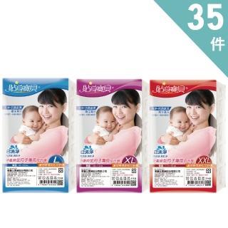 【貼身寶貝】孕產婦坐月子專用免洗褲 5件裝/包 七包組(免洗褲)