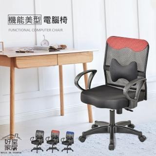防疫必備 居家辦公椅【好室家居】卡蘿3D挺腰透氣電腦椅辦公椅子書桌椅(三色任選)