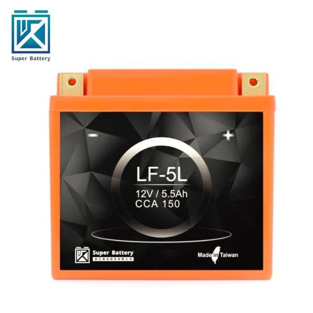 【勁芯】機車專用鋰鐵電池5號 LF-5L(150CC以下適用)
