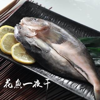 【鮮綠生活】北海道花魚一夜干大(12包 250g±10%)