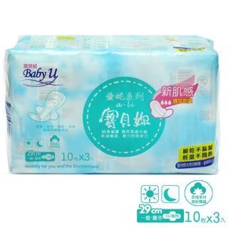 【寶貝妮】親膚超薄潔翼日用衛生棉 3包組愛妮系列-10枚/包(8袋裝 29cm)