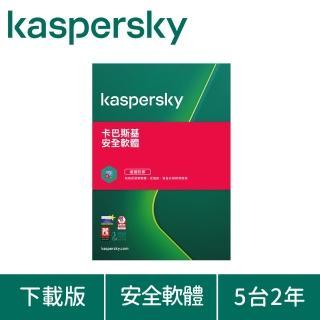 【Kaspersky 卡巴斯基】下載版◆安全軟體 5台2年 windows/mac/android/ios(KIS-MD 5D2Y/D)