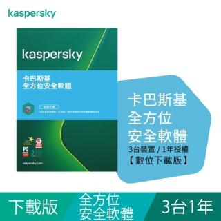 【Kaspersky 卡巴斯基】下載版◆全方位安全軟體 3台1年 windows/mac/android/ios(KTS-MD 3D1Y/D)