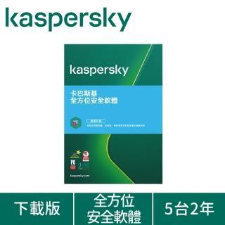 【Kaspersky 卡巴斯基】下載版◆全方位安全軟體 5台2年 windows/mac/android/ios(KTS-MD 5D2Y/D)