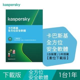 【Kaspersky 卡巴斯基】下載版◆全方位安全軟體 1台1年 windows/mac/android/ios(KTS-MD 1D1Y/D)
