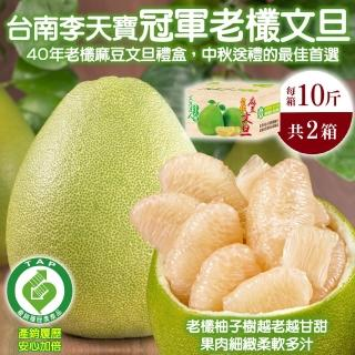 【momo獨家X台南麻豆李天寶】40年老欉文旦10斤/箱X2箱(共20斤)