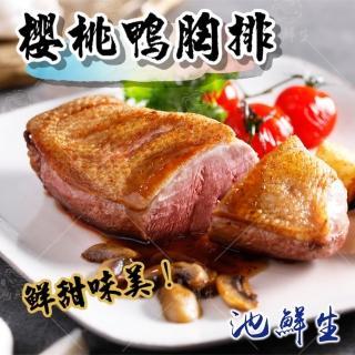【池鮮生】嚴選頂級厚切法式櫻桃鴨胸肉3片組(290g±10%/片)