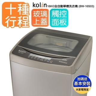 【Kolin 歌林】16公斤 單槽全自動洗衣機 BW-16S03(送基本運送/安裝)