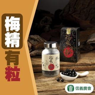 【信義農會】梅精有粒兩盒組(75g/盒)