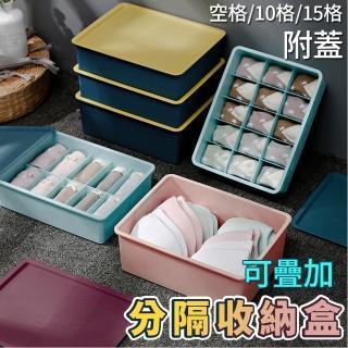 【樂邦】日系極簡系統可疊式衣褲襪分隔收納盒-三入