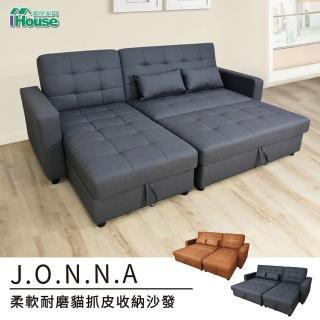 【IHouse】喬恩娜 雙色柔軟耐磨貓抓皮收納沙發床組-L型+椅凳