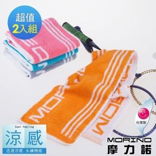 【MORINO】涼感運動長巾(2入組)