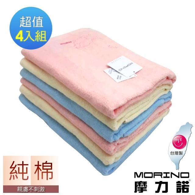 【MORINO】刺繡素色浴巾(4入組)/
