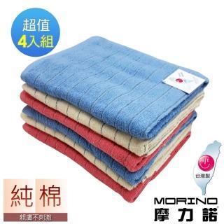 【MORINO】素色橫紋浴巾(4入組)