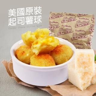【大食怪】美國原裝爆濃起司薯球2包(1.3kg/約75粒/包)