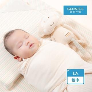 【Gennies 奇妮】原棉寶寶包巾-陽光棕/亞麻綠(BE56)