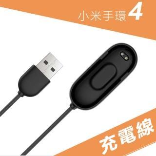 小米手環4充電線充電器-副廠