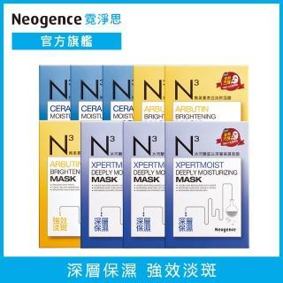【Neogence 霓淨思】N3美白保濕面膜重裝組(共54片)
