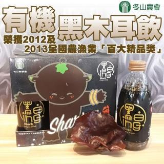 【冬山農會】有機黑木耳飲一盒組(一盒6瓶-每瓶245ml)
