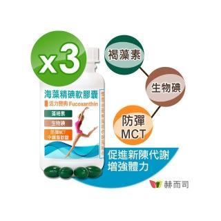 【赫而司】海藻精碘軟膠囊(含褐藻素Fucoxanthin+碘+防彈MCT中鏈脂肪酸)(60顆*3罐)