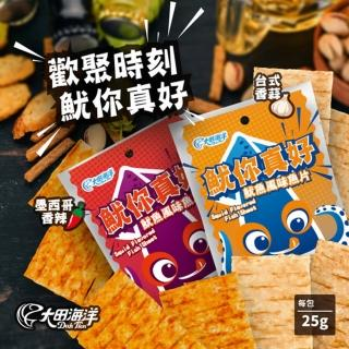 【大田海洋】魷魚風味魚片25g(墨西哥香辣/台式香蒜)