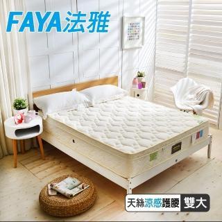 【FAYA法雅】三線天絲棉涼感抗菌+護腰型硬式獨立筒床墊(雙人加大6尺-護腰型麵包床)