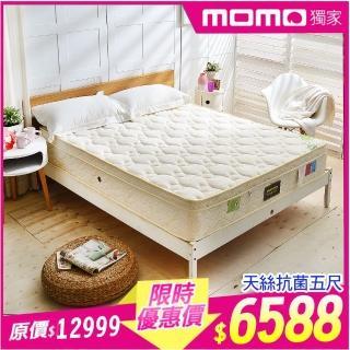 【FAYA法雅】三線天絲棉涼感抗菌+護腰型硬式獨立筒床墊(雙人5尺-護腰型麵包床)