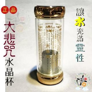 【十方佛教文物】大悲咒 水晶杯 加厚水杯樽(轉好運  大加持)