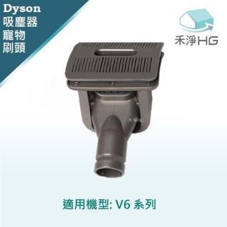 【禾淨家用HG】Dyson副廠寵物毛刷吸頭(適用Dyson手持系列與圓筒系列吸塵器)