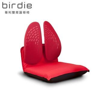 【Birdie】德國專利雙背護脊摺疊式和室椅-紅色