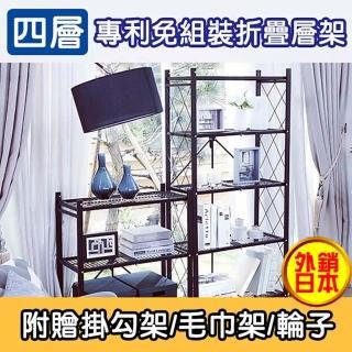 【媽媽咪呀】熱賣免組裝折疊層架/折疊櫃/置物架_四層