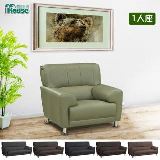 【IHouse】瑞亞 超防水乳膠皮舒適沙發 1人座