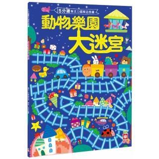 5分鐘專注力邏輯遊戲書:動物樂園大迷宮