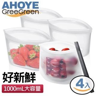 【GreeGreen】環保食物袋1000mL 4入組