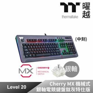 【Tt eSPORTS】TT Premium Level 20 RGB 櫻桃MX SPEED 鈦灰色銀軸電競鍵盤中文(KB-LVT-SSSRTC-01)