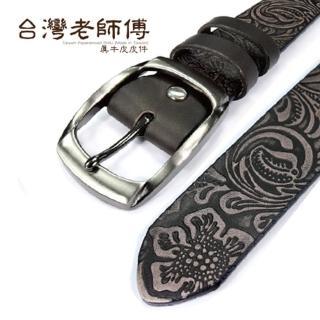 【台灣老師傅】真牛皮皮帶-手工雙刷色粗曠大藤蔓紋(54012)