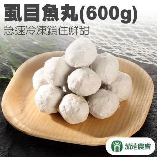 【茄萣農會】虱目魚丸-600g-包(2包一組)