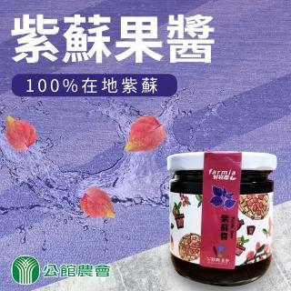 【公館農會】天然紫蘇醬-225g-罐(1罐組)