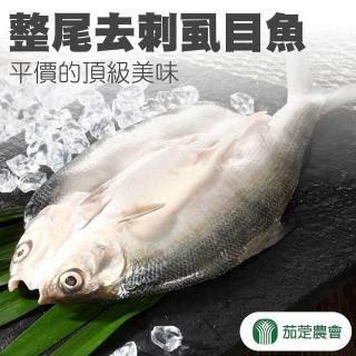 【茄萣農會】整尾去刺虱目魚-450g-500g-包(2包一組)