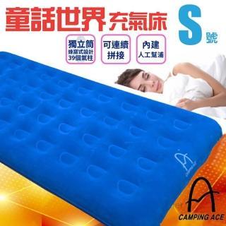 【Camping Ace】童話世界充氣床墊S_200×99×20cm/可拼接充氣床.39個氣柱.支撐力穩固(ARC-299S)