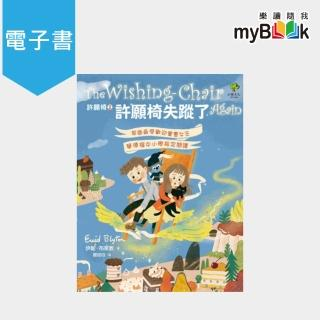 【myBook】許願椅失蹤了:英國最受歡迎童書女王‧華德福中小學指定閱讀(許願椅2)(電子書)