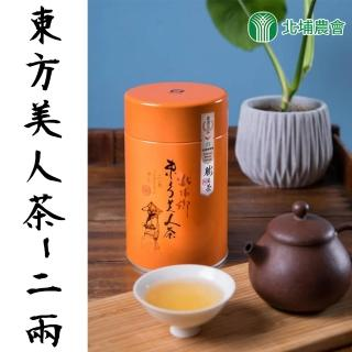 【北埔農會】東方美人茶-單罐(2兩-罐)