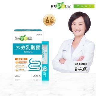 【我的健康日記】六效乳酸菌經典原味 30日份(6入組)