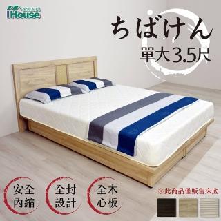 【IHouse】千葉 全封防撞木心板床底 單大3.5尺